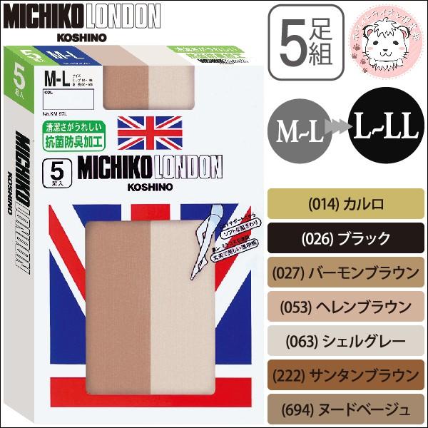ストッキング 5足組 グンゼ GUNZE MICHIKO LONDON...