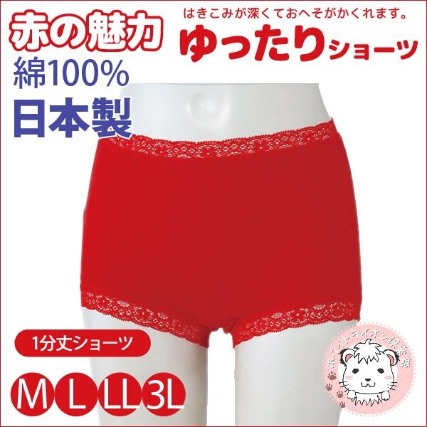 1分丈ショーツ 赤ショーツ 日本製 赤下着 赤パン...