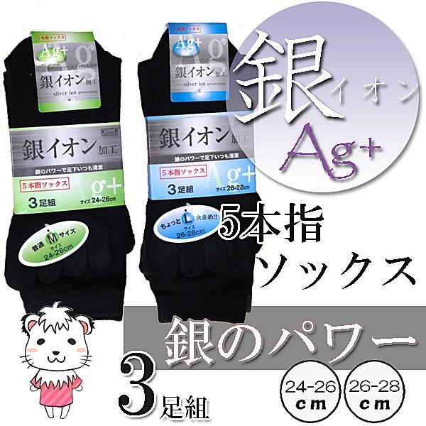 メンズ 銀イオン加工 5本指 ソックス 3足組/24-26...