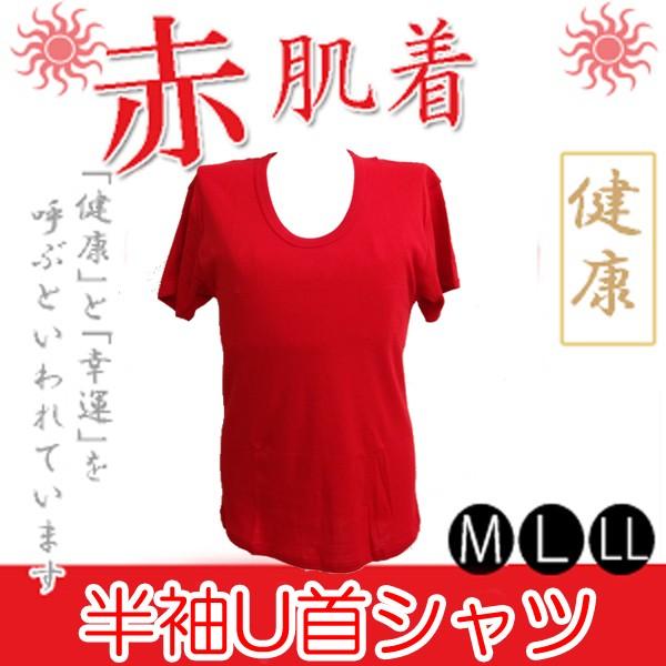 赤下着  赤肌着 紳士 半袖 U首シャツ/WR456/M/L/L...