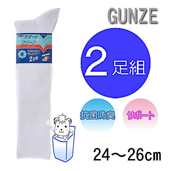 GUNZE グンゼ サポートクリーン メンズ ハイソッ...