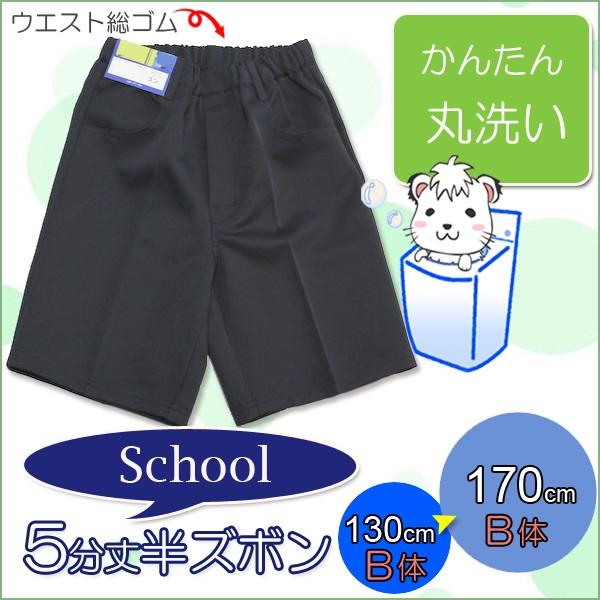 学生服 半ズボン B体 3023 男の子 男子 男児 通学...