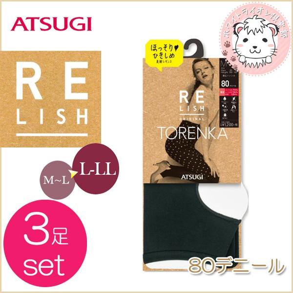 着圧トレンカ アツギ ATSUGI RELISH レリッシュ 8...