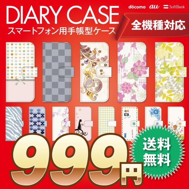 手帳型 スマホケース 全機種対応 999円 送料無...