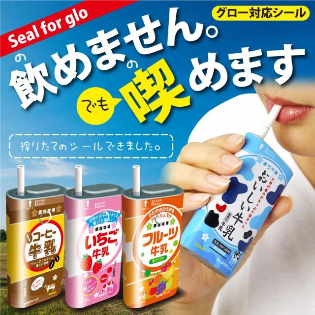 グロー シール glo グローシール 専用スキンシー...