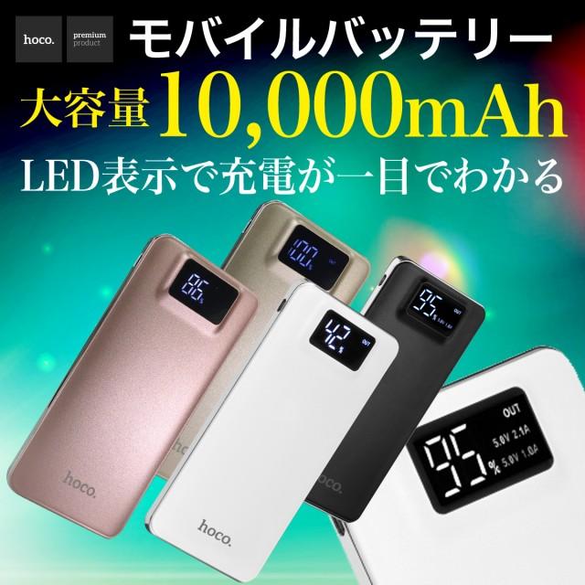 モバイルバッテリー 10000mAh 大容量 軽量 iPhone...