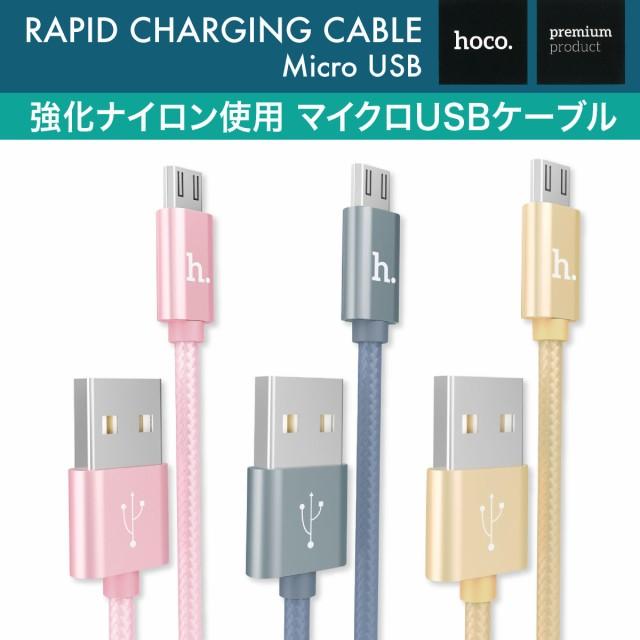 micro USBケーブル マイクロUSB Android用 アンド...