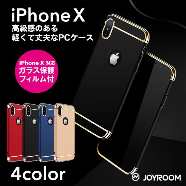 iPhoneX ケース  iPhone X ケース 【ガラス保護フ...