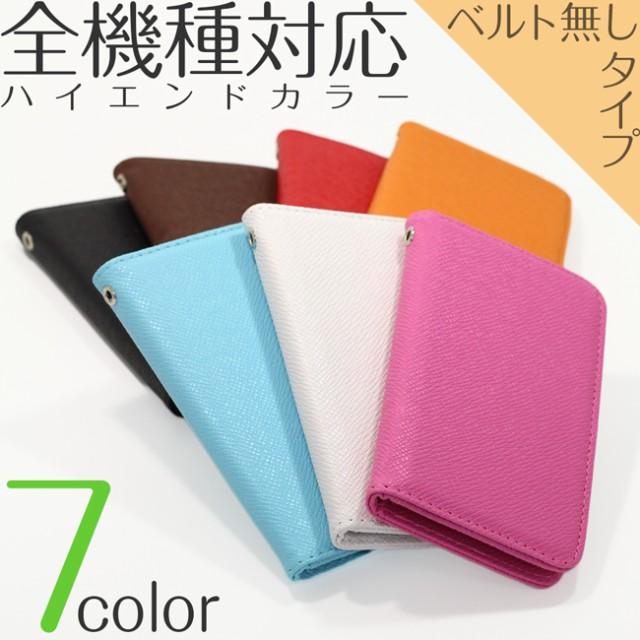 スマホケース iPhone8 手帳型 全機種対応 F-05J ...