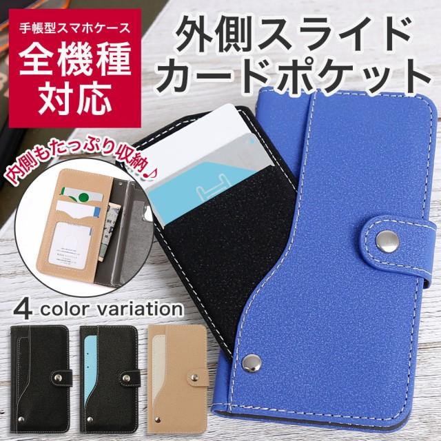 スマホケース iPhone8 手帳型 スマホカバー 全機...