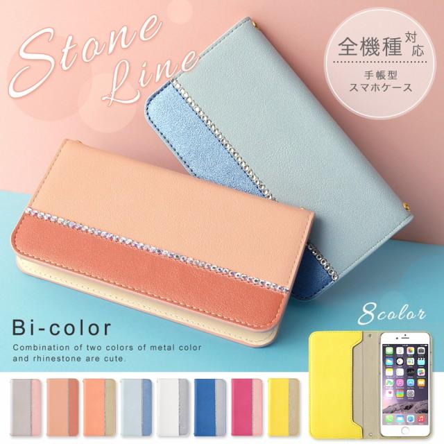 スマホケース iPhone8 手帳型スマホケース スマホ...