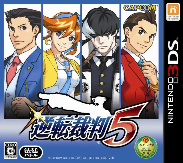 逆転裁判5 3DS ソフト CTR-P-AGKJ / 中古 ゲーム