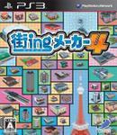 街ingメーカー4 PS3 ソフト BLJS-10155 / 中古 ゲーム