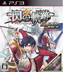 英雄伝説 閃の軌跡 『廉価版』 PS3 ソフト BLJM-61191 / 中古 ゲーム