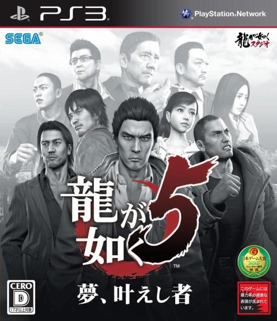 龍が如く5 夢、叶えし者 PS3 ソフト BLJM-60489 / 中古 ゲーム