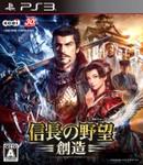 【中古】信長の野望 創造 通常版 PS3 PS3 ソフト BLJM-61121 / 中古 ゲーム
