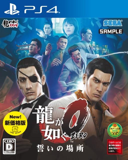 【中古】龍が如く0 誓いの場所 新価格版 PS4 ソフ...