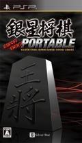 銀星将棋 PORTABLE PSP ソフト ULJS-00269 / 中古 ゲーム