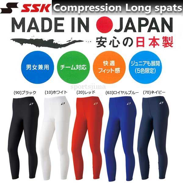 SSK 日本製 快適ストレッチロングスパッツ ジュ...