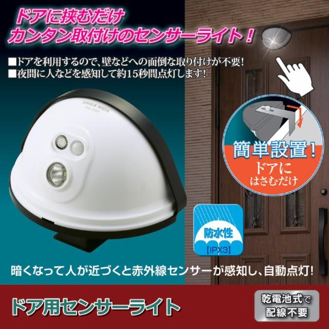 センサーライト 屋外 LED  ドア用センサーライト ...