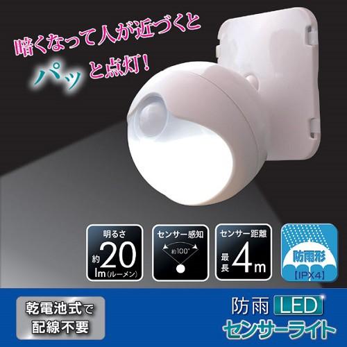 センサーライト 防雨LEDセンサーライト LED ラ...