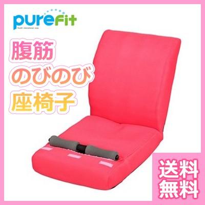 座椅子 ピュアフィット 腹筋のびのび座椅子 ピン...