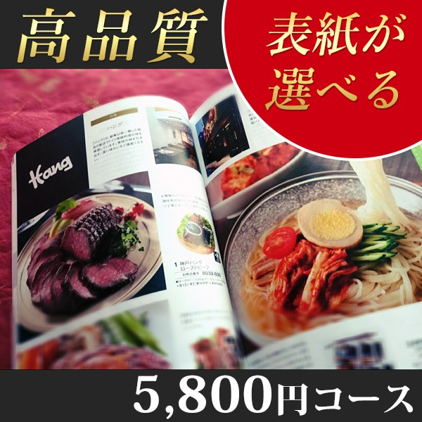 カタログギフト 5800円コース EO 激安当店最安...