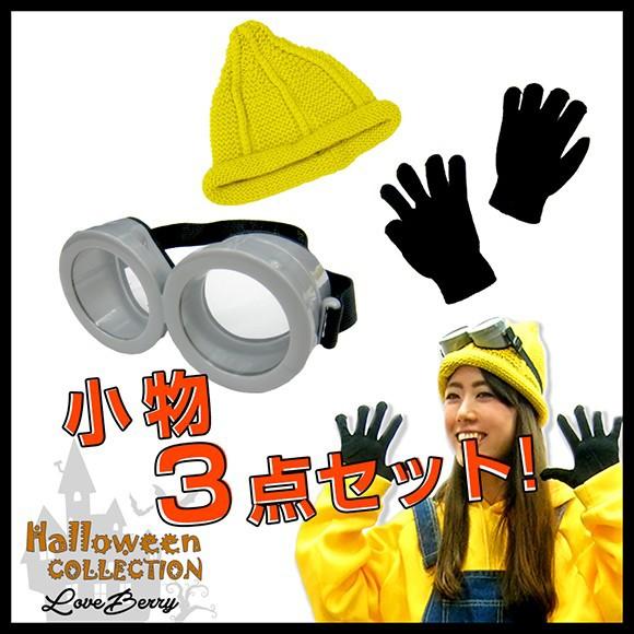 ハロウィン コスプレ ゴーグル キャラクター 黄色...