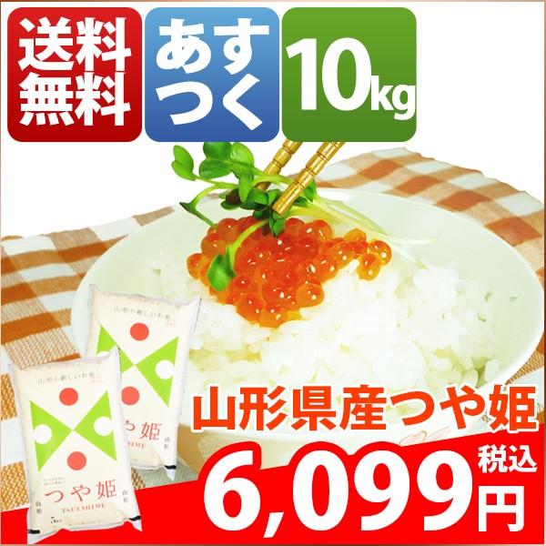 新米 お米 10kg 安い 29年産 山形県 白米か玄米 ...