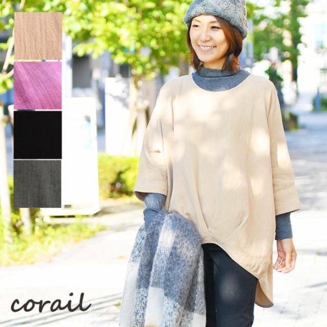 ポイント10倍♪【予約商品 】【corail コライユ】...