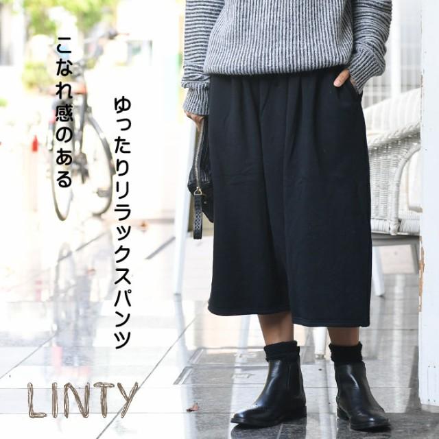 ポイント10倍♪【LINTY リンティ】裏毛 変形 サル...