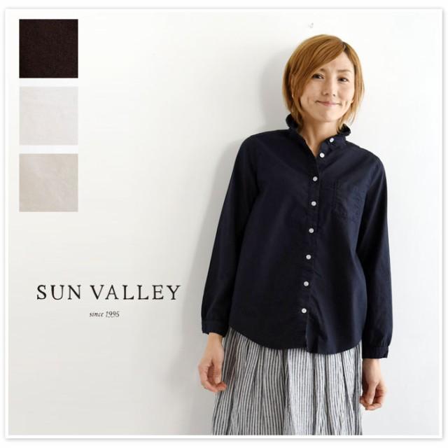 ポイント10倍♪【SUN VALLEY サンバレー】製品染...