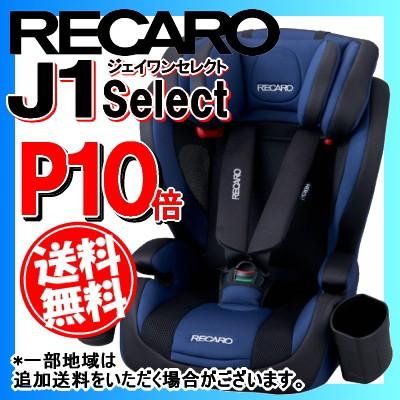 【新品チャイルドシート】RECARO J1 Select (ジ...