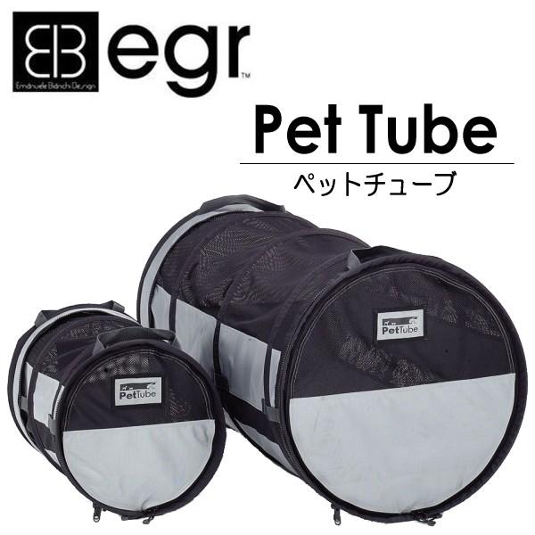 egr Pet Tube (ペットチューブ) Lサイズ 【ペット...