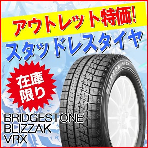 ブリヂストン ブリザック VRX 215/60R16 【アウト...