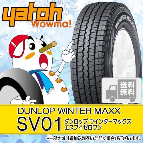 【新品スタッドレスタイヤ】ダンロップ WINTER MA...