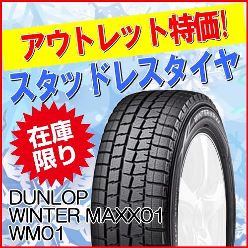 ダンロップ ウィンター マックス01 WM01 165/60R1...