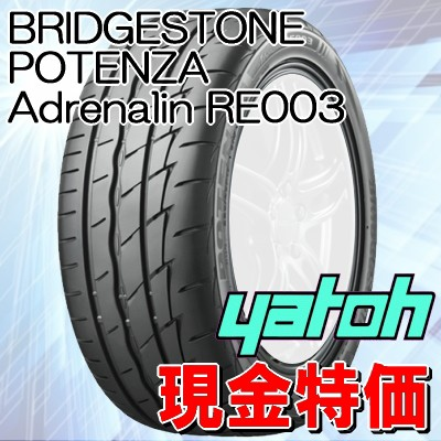 【現金特価】BRIDGESTONE POTENZA Adrenalin RE00...