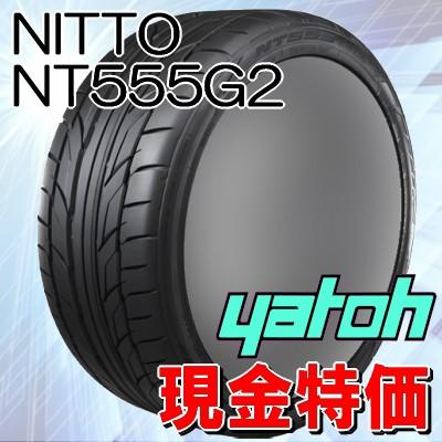 【現金特価】NITTO NT555G2 235/50R18 【2355018t...