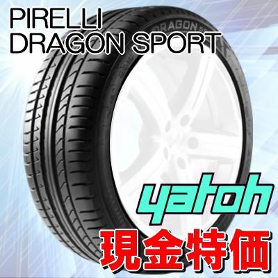 【現金特価】PIRELLI DRAGON SPORT 245/40R19 【2...