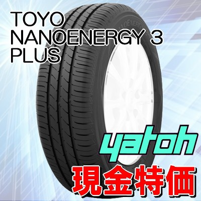 【現金特価】TOYO NANOENERGY3 PLUS 185/55R15【1...