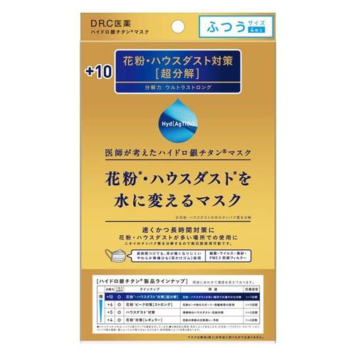 【メール便OK】花粉を水に変えるマスク 花粉・ハ...