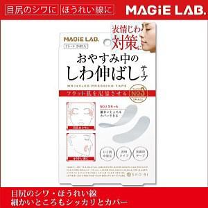 【メール便OK】MAGiE LAB.(マジラボ) おやすみ中...