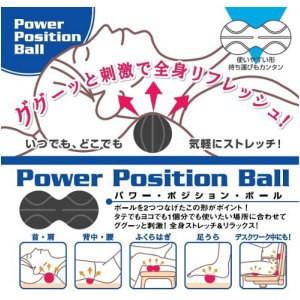 【即日発送可】【送料無料】パワーポジションボー...