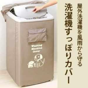 【即日発送可】洗濯機すっぽりカバー