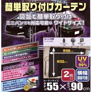 【メール便OK】車用 簡単取り付けカーテン CT401 ...