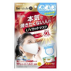 【メール便OK】ビースタイル(be-style) UVカット...