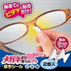 【メール便OK】 メガネずり落ちんゾウ 厚手シー...