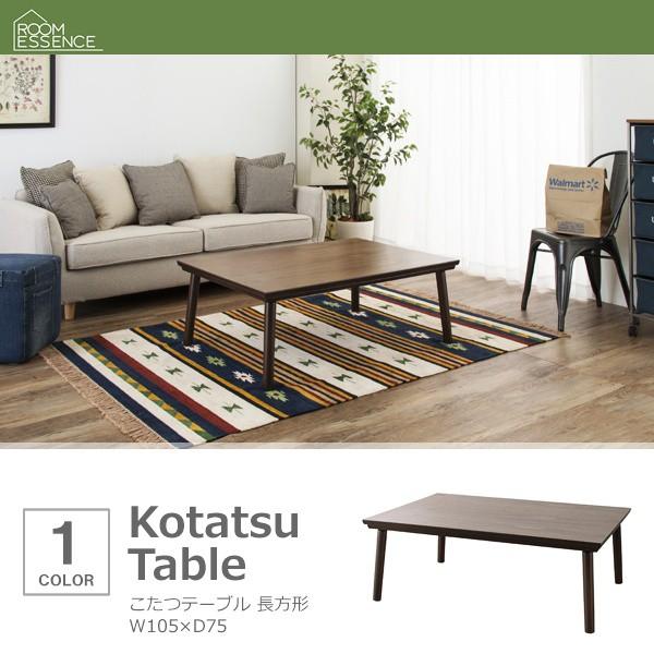 こたつテーブル 長方形 105×75 フラットヒーター...