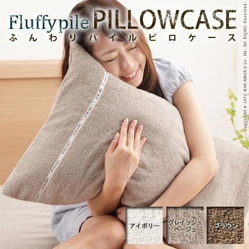 枕カバー ふんわりパイル タオル地 ピローケース